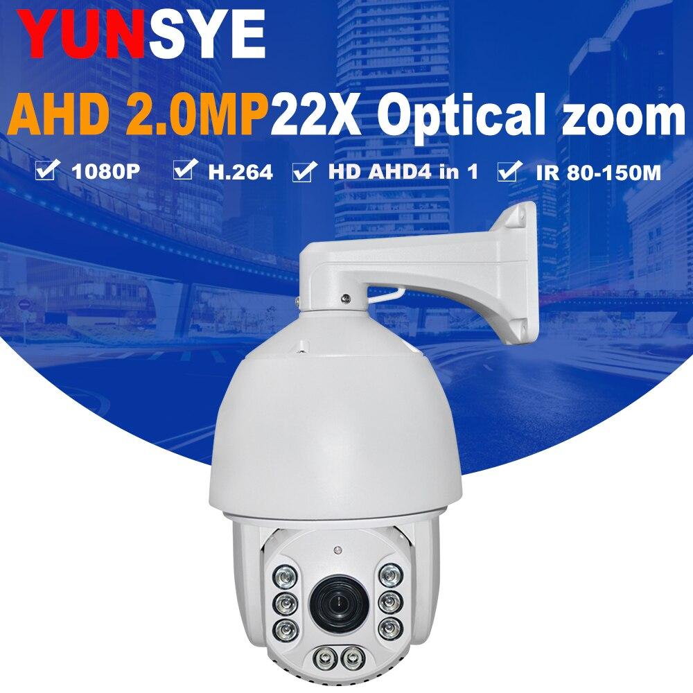 7 дюймов 1080 P AHD/CVI/TVI/CVBS купольная ptz камера 2MP 22X оптический зум IR 80 150 м видеонаблюдения AHD камера наружная атмосферостойкая