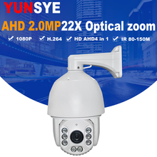 7 inch 1080P AHD/CVI/TVI/CVBS PTZ Camera Dome 2MP 22X Optical Zoom IR 80-150M Security CCTV AHD Camera Outdoor Weatherproof