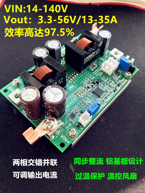 High Voltage 140V DC-DC Step-down Power Module Constant Voltage Constant Current High Power 3V-56V/13A-35A lt3890 two phase dc dc power module synchronous rectifier pure step down constant voltage constant current