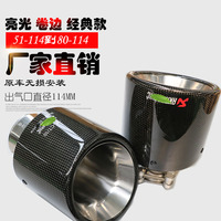 Universal 1pc outlet 89mm 101mm 114mm Car akrapovic carbon fiber Exhaust Muffle pipe for Honda Toyota Ford buick Mazda Hyundai