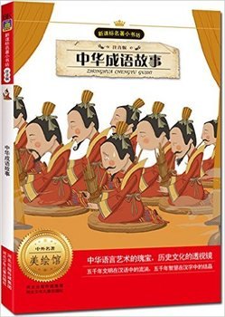 Kid Chinese idiom short stories book learning Chinese pin yin character Chinese cultures for children / Baby Bedtime Story Book