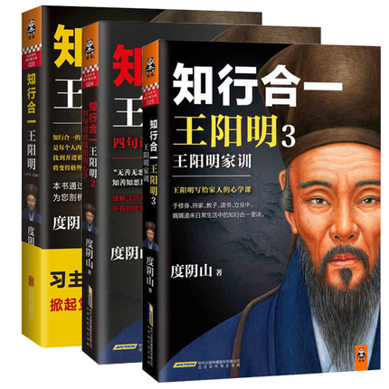 The Book Collection Of Spot The Unity Of Knowledge Action Of Wang Yangming's Full Set Consists Of 3 Volumes
