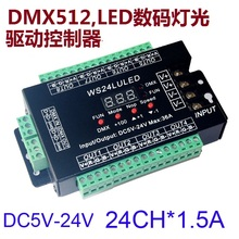 LED Controller Decode Drive DMX512 Protocol RGBW24 Multichannel Coded Address Full Color Dimmer