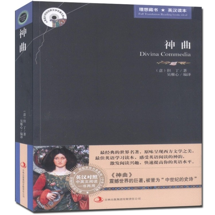 The world famous literary bilingual  English & Chinese : the Divine Comedy hell, Purgatory and Paradise three volumes of poetry