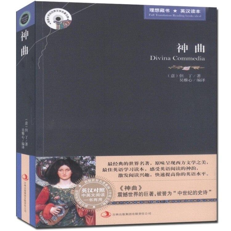 Shen Qu Bilingual  English & Chinese Fiction Novel Book