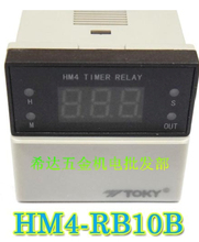 HM4-RB10B East Kawasaki relay authentic TOKY