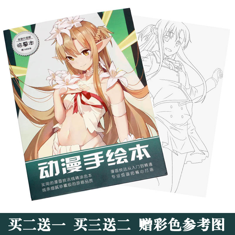 Anime Sword Art Online SAO Coloring Book For Children Adult Relieve Stress Kill Time Painting Drawing antistress Books giftAnime Sword Art Online SAO Coloring Book For Children Adult Relieve Stress Kill Time Painting Drawing antistress Books gift