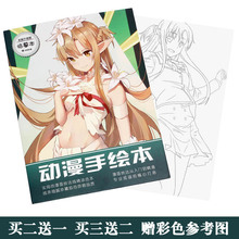 Anime Sword Art Online SAO Coloring Book For Children Adult Relieve Stress Kill Time Painting Drawing antistress Books gift