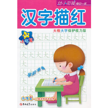 Chinese Character Han Zi Exercise Book For Kids And Baby Chinese Coloring Copybook For Beginners