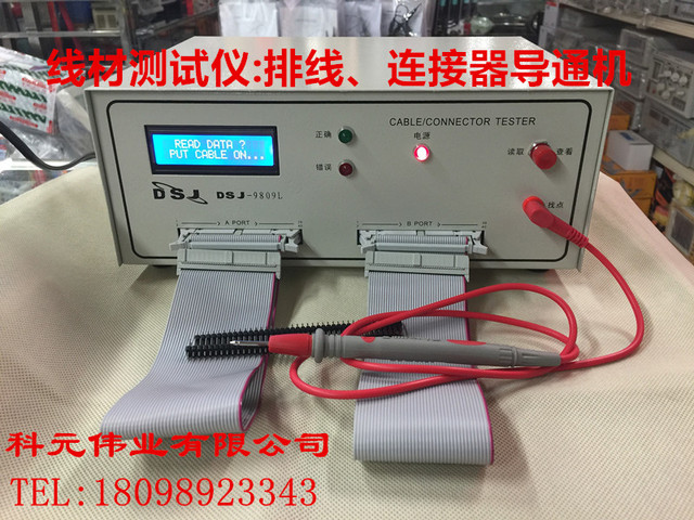 Wire conduction tester, USB wiring harness, data line, comprehensive
