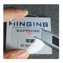 Free Shipping Sapphire glass watch mirror plane 13-42mm thick 1.0 sapphire cover
