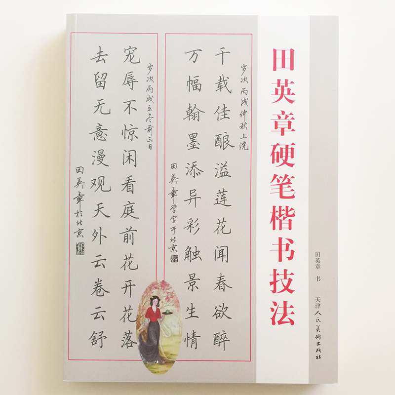 442Pages Chinese Hard-tipped Regular Script Calligraphy TextBook By Tian Yingzhang Chinese Characters Copybook Exercise Book