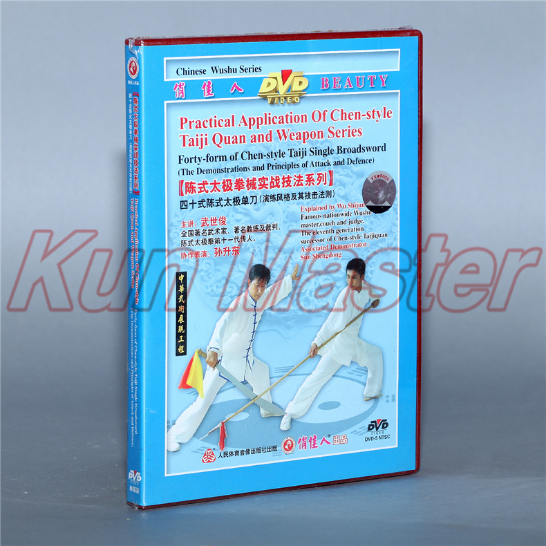 Forty-form Of Chen-style Taiji Single BroadswordChinese Kung Fu Teaching Video English Subtitles 1 DVD