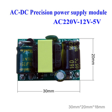 AC220V to DC12V-5V dual supply module ac-dc transformer isolated DC output module цена