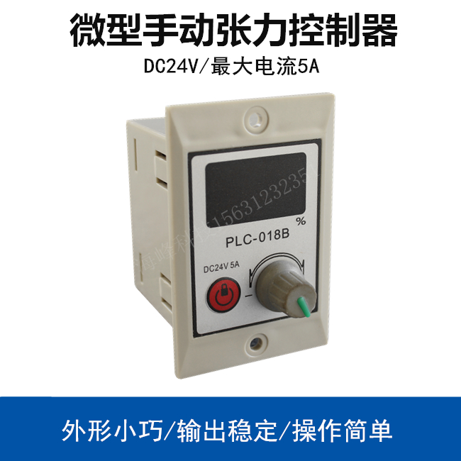 Microtension Controller PLC 018B Magnetic Powder Controller Manual Tension Controller