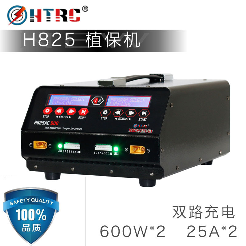 1-8 s Lipo/Lihv chargeur HTRC 1200 W H825AC DUO 25A double Port pour UVA Protection des plantes agricoles pulvérisation Drone Charge d'équilibre