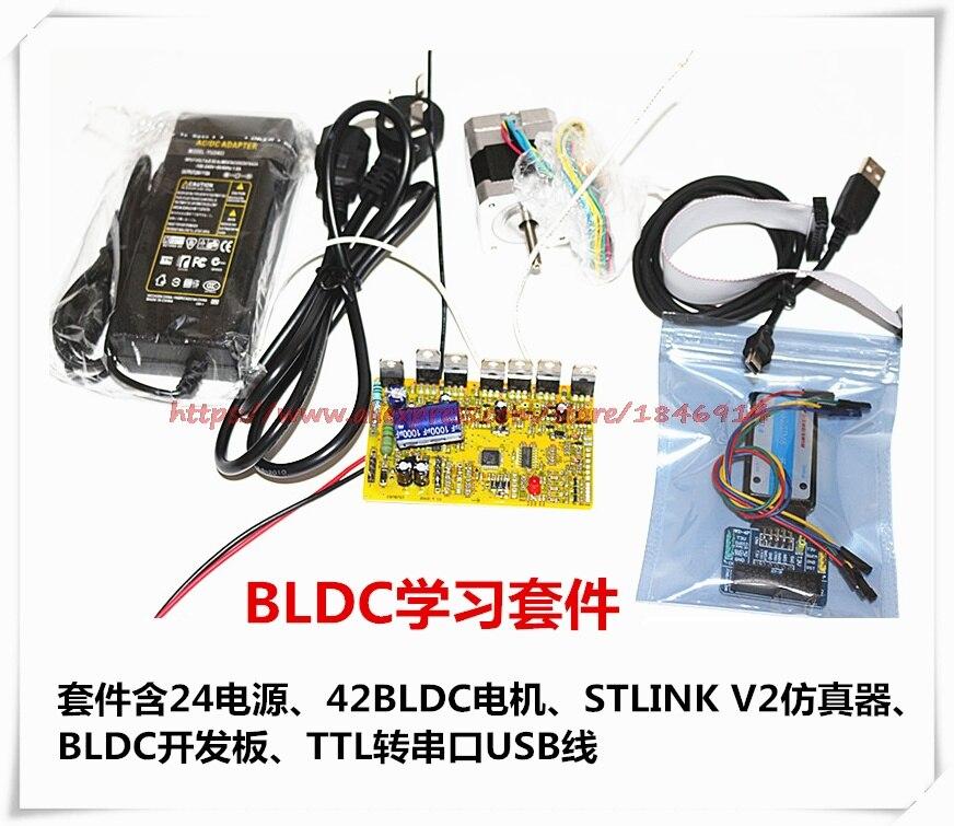 STM8 Brushless DC Motor Learning Kit Sensorless BLDC Monitoring ST-LINK Simulator