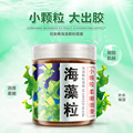 The seaweed particles mask moisturizing hydrating oil-control contractive pore facial care cosmetics 200g F205