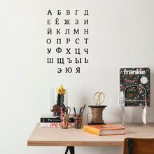 High quality Russian Alphabet Vinyl Wall Decal Stickers for Kids Study Room Letter height about 6 cm Home decor