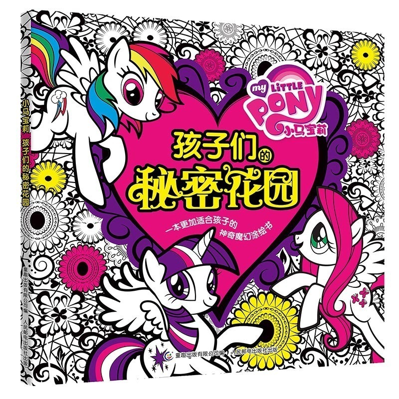 My Little Pony Coloring Book Secret Garden Style Drawing Painting Books Graffiti For Kids Children