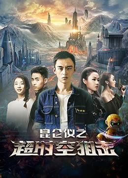《昆仑仪之超时空狙击》2019年中国大陆电影在线观看
