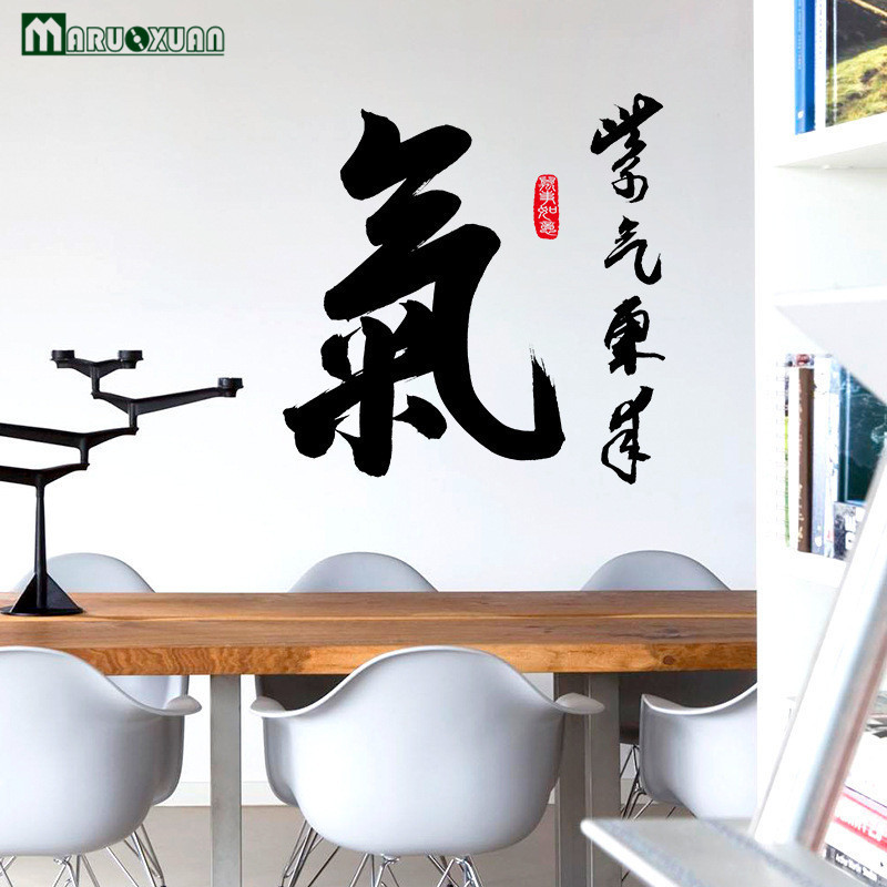 YunXi Chinese Word Calligraphy Text Stickers Dormitory Study Office Decoration Calligraphy And Painting PVC Wall Stickers