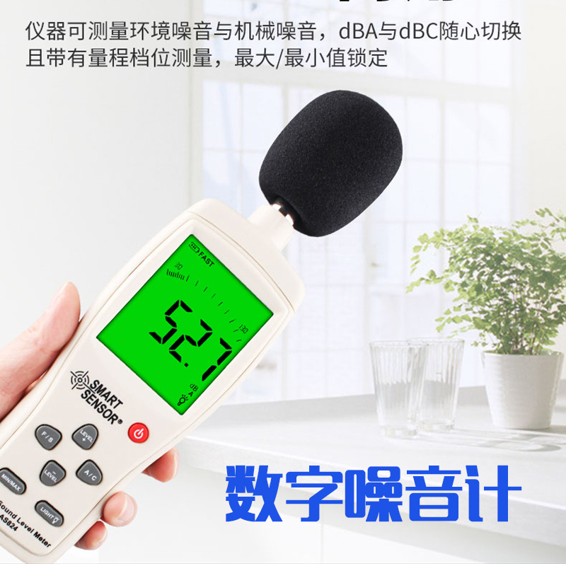 цена AR824/AS824 digital noise meter, decibel meter, noise tester, sound level meter 30-130DB