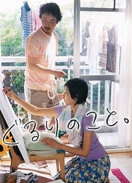 《周围的事》2008年日本剧情,家庭电影在线观看