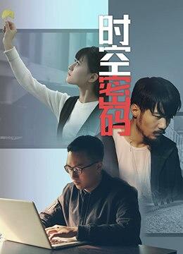 《时空密码》2019年中国大陆电影在线观看