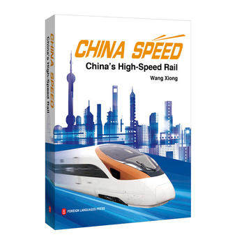 China Speed China's High-Speed Rail Language English Hardcover Book Keep On Lifelong Learn As Long As You Live Knowledge-167