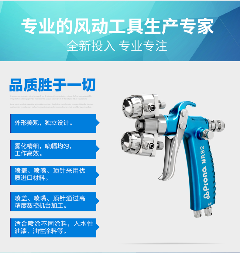 prona dual head manual spray gun MRS2-2R -6