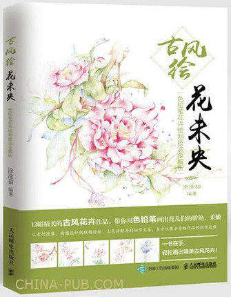 Color pencil drawing techniques book for beginners Flower line drawing Chinese ancient style painting art book by tutu mao chinese pencil drawing book 38 kinds of flower painting watercolor color pencil textbook tutorial art book