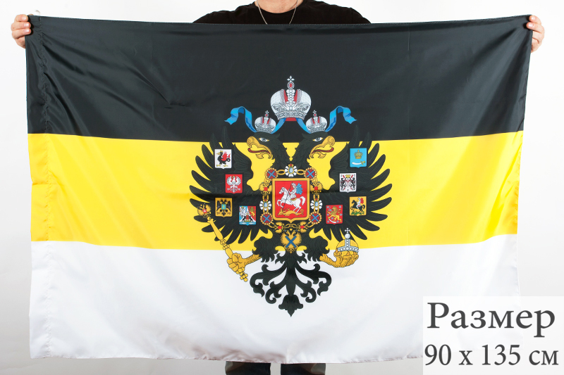 johnin 90x150cm WE RUSSIAN GOD WITH US eagle Russia Imperial Empire flag banner