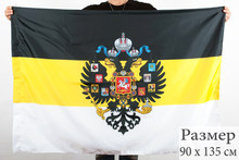 johnin 90x150cm WE RUSSIAN GOD WITH US eagle Russia Imperial Empire flag banner(China)