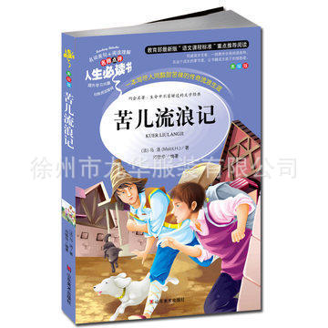 wholesale genuine books a waif book english color illustrations should read childrens books - Wholesale Coloring Books
