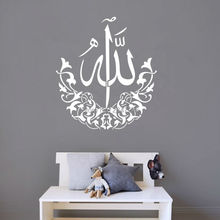 Arabic Allah Art Calligraphy Removable Vinyl Wall Quote Decals Islamic Prophet Mohammad Design Home Decor
