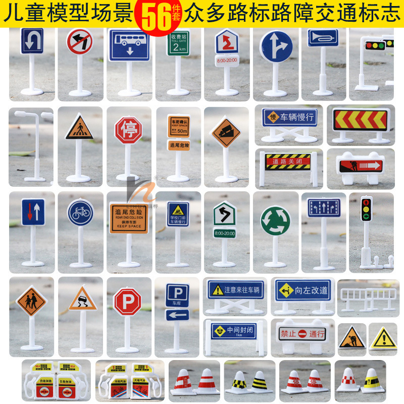112 Pcs/ Set Of Children DIY Model Scene Toy Sign Road Sign  Traffic Sign Free Shipping