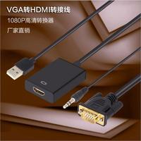 Free Shipping Manufacturers Supply VGA To HDMI Converter With Audio Power Supply Vga Turn Hdmi Transfer