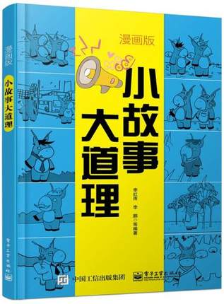 Short Meaningful Stories (Cartoon Edition) (Chinese Edition)