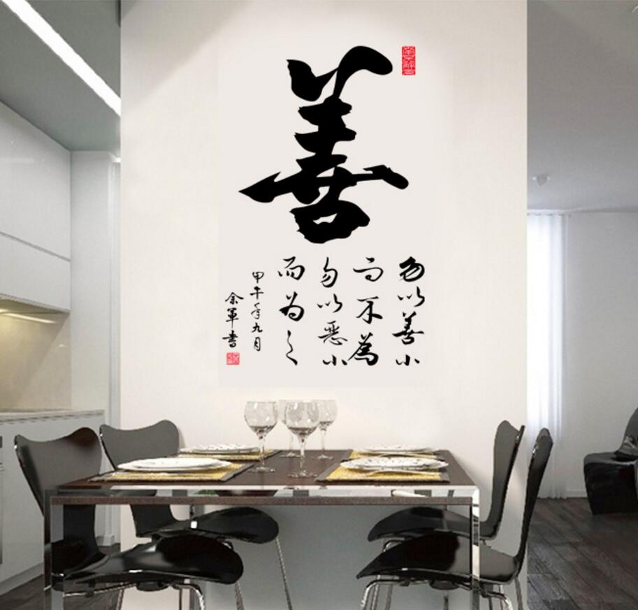 Chinese calligraphy Sofa background decorative Wall Sticker calligraphy kanji stickers wall decor AY6052 home docer-in Wall Stickers from Home u0026 Garden on ... & Chinese calligraphy Sofa background decorative Wall Sticker ...
