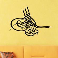 Arabic Calligraphy Wall Sticker Islamic Muslim Rooms Decorations Diy Vinyl Home Decal Mosque Mural Art Black