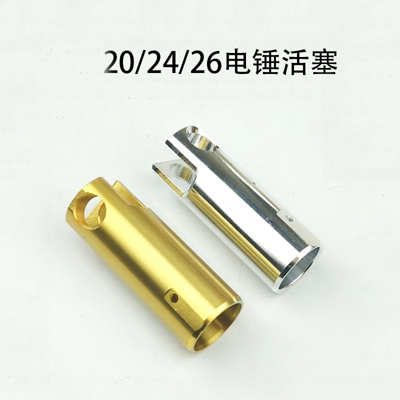 1PCS Silver or Gold Tone Aluminum Metal Electric Hammer Piston Part Cylinder for Bosch GBH 2-26 / 2-20 / 2-24 38mm cylinder barrel piston kit