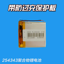 For MEIZU MINI Play M6 SL TL version of polymer lithium battery 254343 traffic recorder battery(China)
