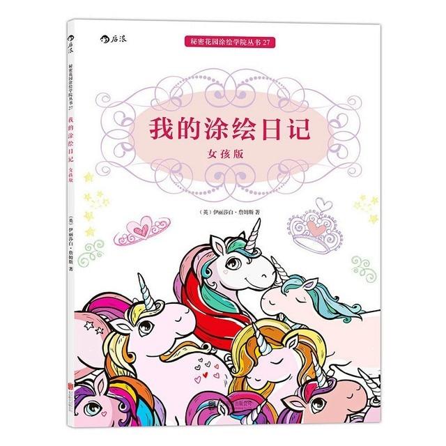 Mi diario pintura (niñas versión) libro para colorear para niños ...