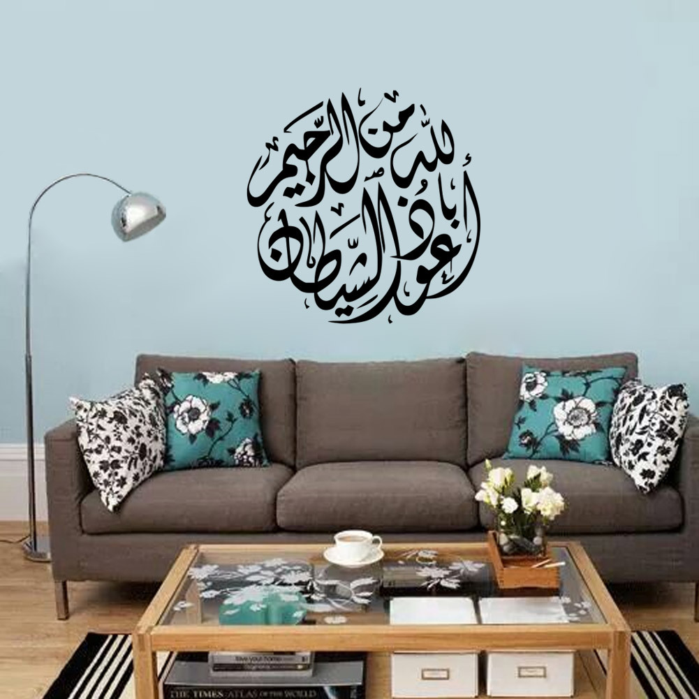 Muslim Wall Stickers Home Decor Islam Quotes Character Arab Art