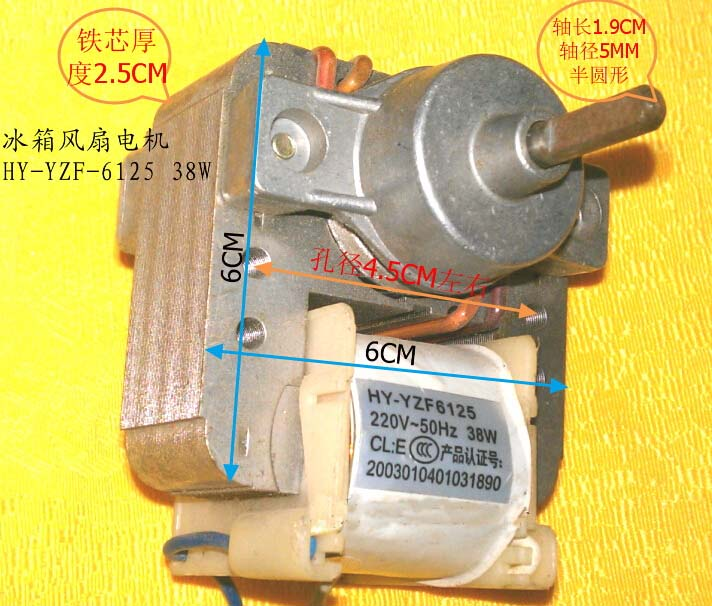 cooling fan motor refrigetor motor freezer parts motor HY-YZF-6125 38W 2.5cm thick motor
