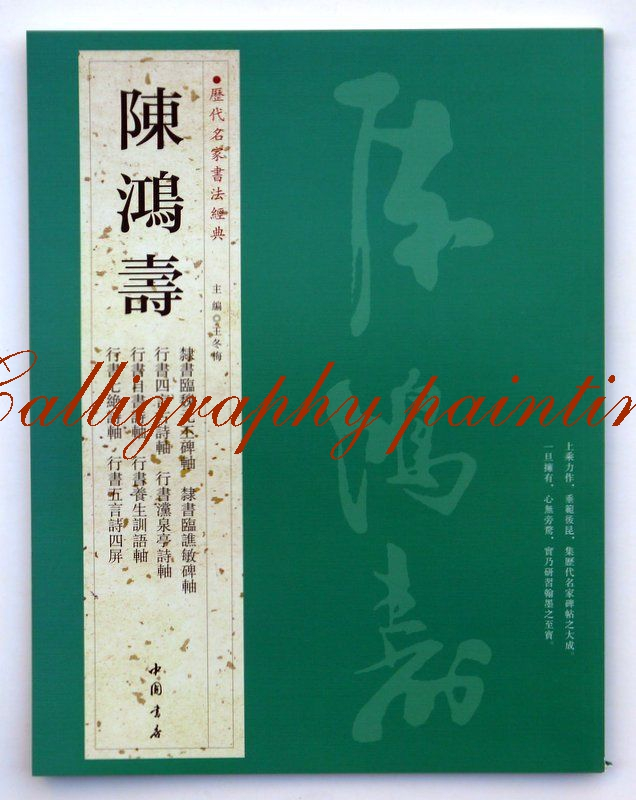 Chinese calligraphy book best works of Chen Hongshou master art Copybook      Chinese calligraphy book best works of Chen Hongshou master art Copybook