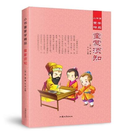 Lack Guidelines With Pin Yin And Chinese Short Story Book
