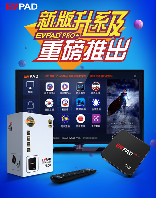 2018 New Evpad Pro Korean Japanese Android Tv Box Free Live