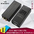 2017 Новый FX-Аудио FX-01 USB звуковая карта аудио декодер ЦАП частота показать SA9023 + PCM5102
